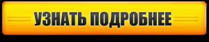 5543670_uznatpodrobno (300x61, 17Kb)