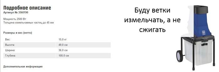 3587765_Izmelchitel (700x230, 21Kb)