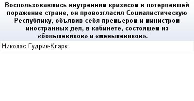 mail_88675428_Vospolzovavsis-vnutrennim-krizisom-v-poterpevsej-porazenie-strane-on-provozglasil-Socialisticeskuue-Respubliku-obaviv-seba-premerom-i-ministrom-inostrannyh-del-v-kabinete-sostoasem-iz-_ (400x209, 11Kb)