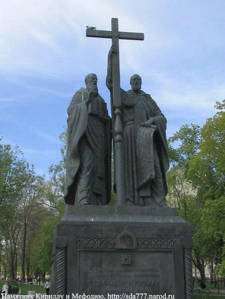 0003-009-24-maja-TSerkov-sovershaet-pamjat-svjatykh-ravnoapostolnykh-bratev (451x600, 201Kb)