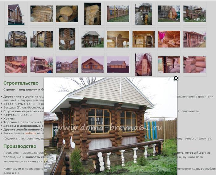 Что хорошего в деревяных домах, преимущества бревенчатых домов, плюсы и минусы домов из бревен, заказать бревенчатый дом, /1421738306_Doma_iz_breven_Brevenchatuye_doma (700x566, 351Kb)
