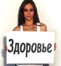 1421745835_Zdorov_e (200x216, 6Kb)