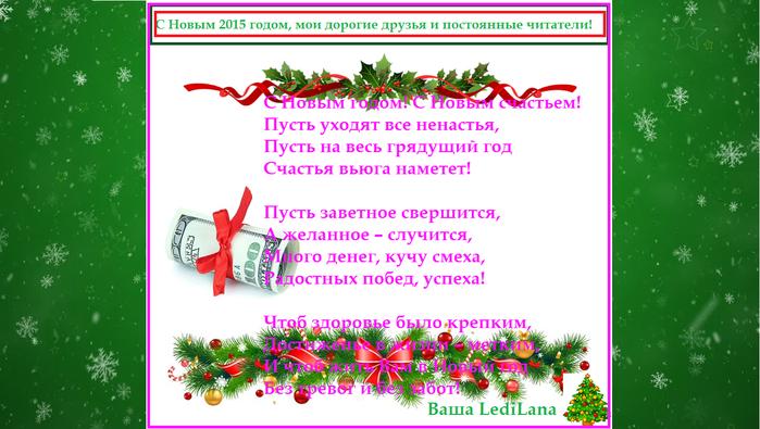 3925311_S_novim_godom_ot_ledilana (700x395, 261Kb)
