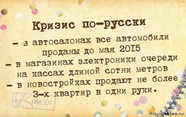 3925311_krizis_porysski (604x383, 162Kb)