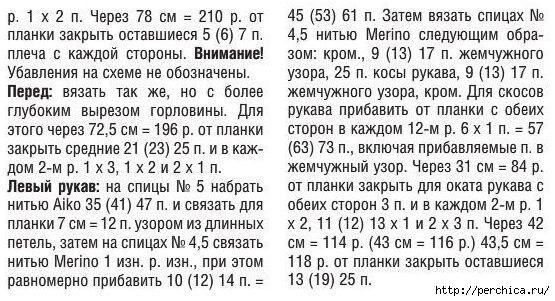 platie-spicami-11-opisanie2 (555x301, 166Kb)