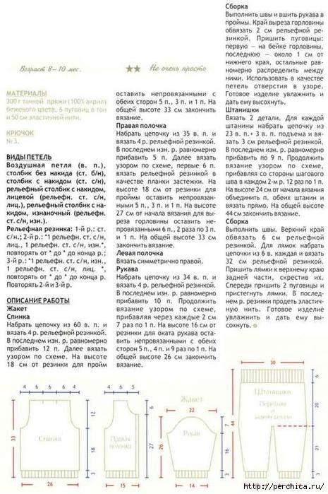 detskiy-kostumchik-kruchkom-opisanie (465x700, 248Kb)