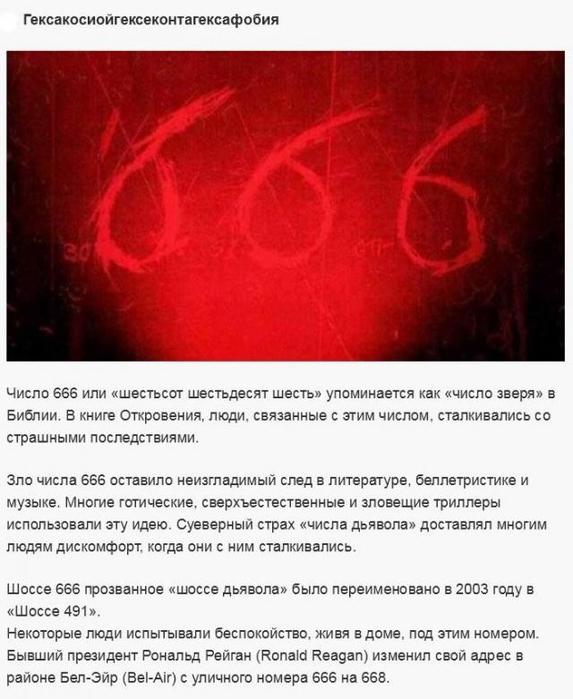 1397415512_nobichnie_fobii-8 (573x700, 214Kb)