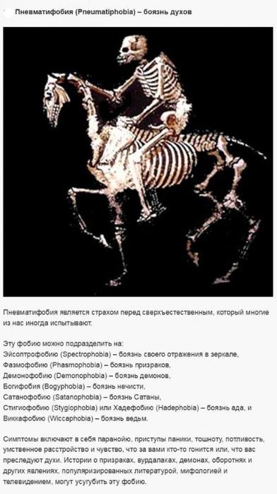 1397415540_nobichnie_fobii-10 (392x700, 125Kb)