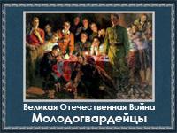 5107871_Molodogvardeici (200x150, 57Kb)