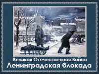 5107871_Leningradskaya_blokada_1_ (200x150, 58Kb)