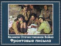5107871_Frontovie_pisma (200x150, 46Kb)