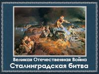 5107871_Stalingradskaya_bitva (200x150, 77Kb)