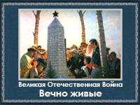 5107871_Vechno_jivie (200x150, 55Kb)