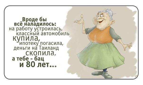 106654456_STARUSHKA_80_LET (604x362, 39Kb)