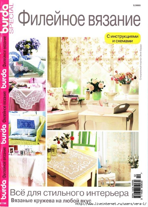 Burda special - E735 - 2003_RUS - Филейное вязание_1 (501x700, 300Kb)