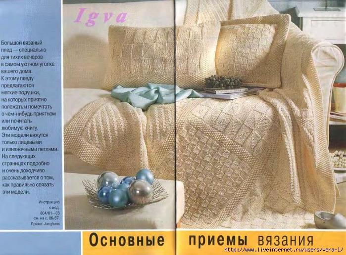 Burda special - E804 - 2004_RUS - Учимся вязать на спицах_8 (700x516, 333Kb)