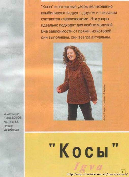 Burda special - E804 - 2004_RUS - Учимся вязать на спицах_30 (509x700, 228Kb)