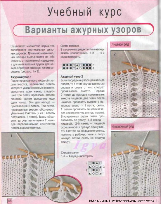 Burda special - E804 - 2004_RUS - Учимся вязать на спицах_45 (551x700, 312Kb)