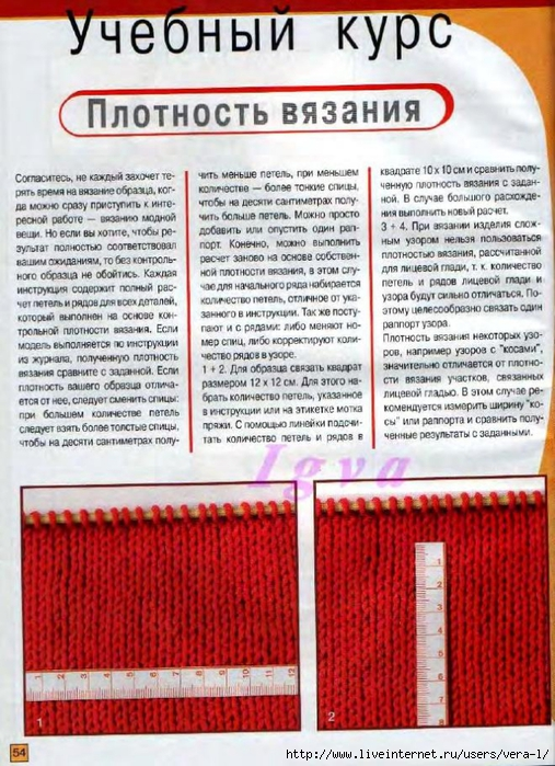 Burda special - E804 - 2004_RUS - Учимся вязать на спицах_53 (507x700, 337Kb)