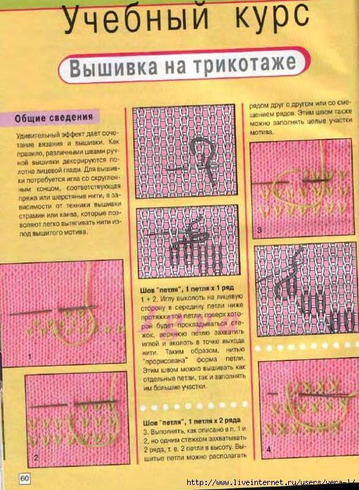 Burda special - E804 - 2004_RUS - Учимся вязать на спицах_59 (512x700, 356Kb)