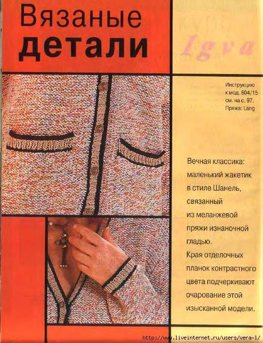 Burda special - E804 - 2004_RUS - Учимся вязать на спицах_61 (536x700, 365Kb)