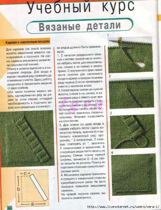 Burda special - E804 - 2004_RUS - Учимся вязать на спицах_63 (537x700, 354Kb)