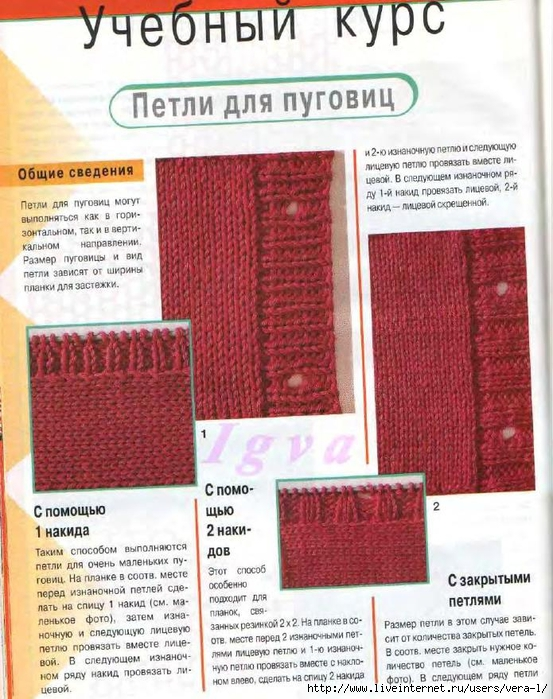 Burda special - E804 - 2004_RUS - Учимся вязать на спицах_69 (553x700, 326Kb)