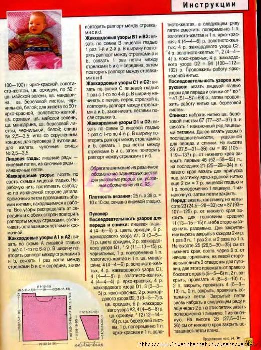 Burda special - E804 - 2004_RUS - Учимся вязать на спицах_92 (523x700, 410Kb)