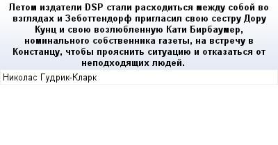 mail_88768101_Letom-izdateli-DSP-stali-rashoditsa-mezdu-soboj-vo-vzgladah-i-Zebottendorf-priglasil-svoue-sestru-Doru-Kunc-i-svoue-vozlueblennuue-Kati-Birbaumer-nominalnogo-sobstvennika-gazety-na-vstr (400x209, 15Kb)