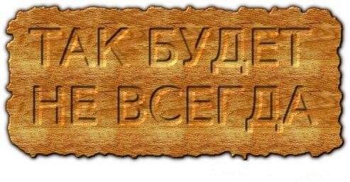 umnaya-pritcha-tak-budet-ne-vsegda (493x257, 142Kb)