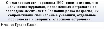 mail_87441948_On-datiroval-eti-peremeny-1910-godom-otmetiv-cto-kolicestvo-zurnalov-posvasennyh-astrologii-za-poslednie-desat-let-v-Germanii-rezko-vozroslo-ih-soprovozdali-specialnye-ucebniki-otdelnye (400x209, 12Kb)