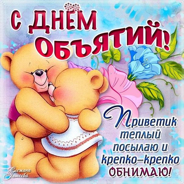 3768849_Den_obyatii__ (604x604, 124Kb)