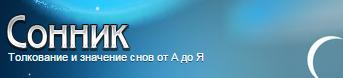 Безымянный (343x78, 36Kb)
