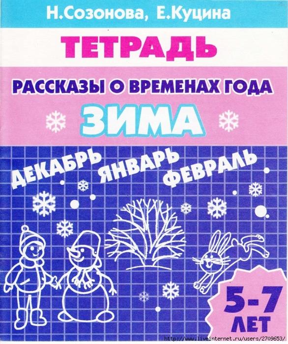ЗИМА_0001.page01 (586x700, 406Kb)
