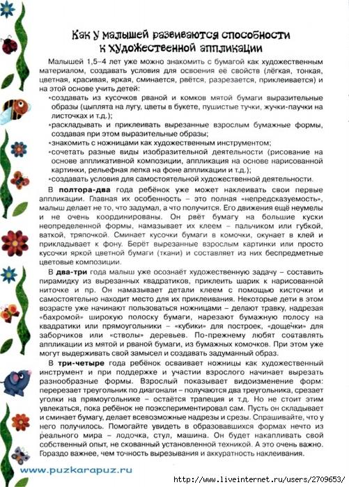 Вырезалка. Лужок.page04 (501x700, 342Kb)
