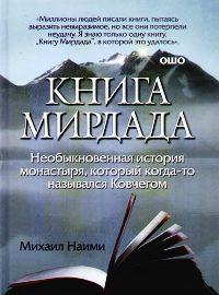 kniga_mirdada (200x270, 15Kb)
