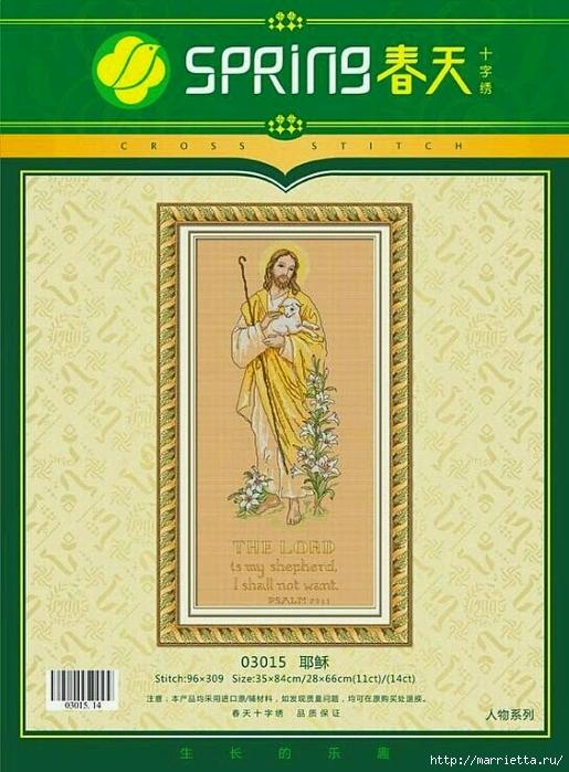 Иисус - добрый пастырь. Схема вышивки крестом (1) (515x700, 283Kb)