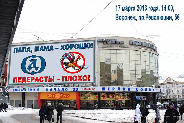 Воронеж продолжает бой с педерастами и прочими извращенцами - 17 марта мити