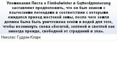 mail_87475208_Upominania-Lista-o-Fimbulwinter-i-Gctterddmmerung-zastavlauet-predpolozit-cto-on-byl-znakom-s-azyceskimi-legendami-v-sootvetstvii-s-kotorymi-ozidalsa-prihod-zestokoj-zimy-posle-cego-zem (400x209, 17Kb)