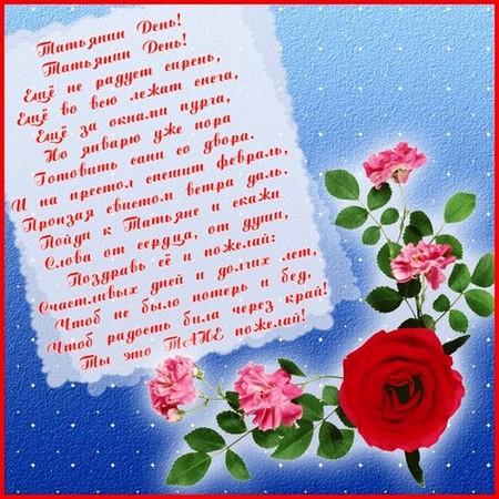 3143891_Pojelanie_Tanyanin_den_1 (450x450, 93Kb)
