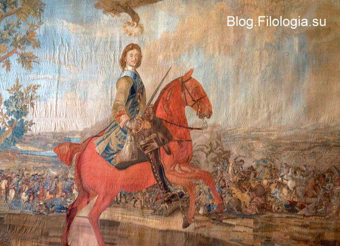 Полтавская баталия. Петр I на коне. Шпалер. 1764. Петербургская мануфактура. (700x506, 84Kb)