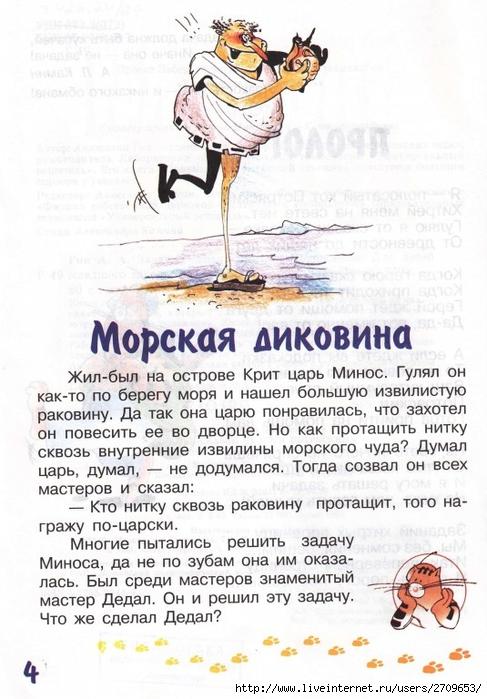 zadachki_skazki_ot_kota_potryaskina.page04 (487x700, 260Kb)