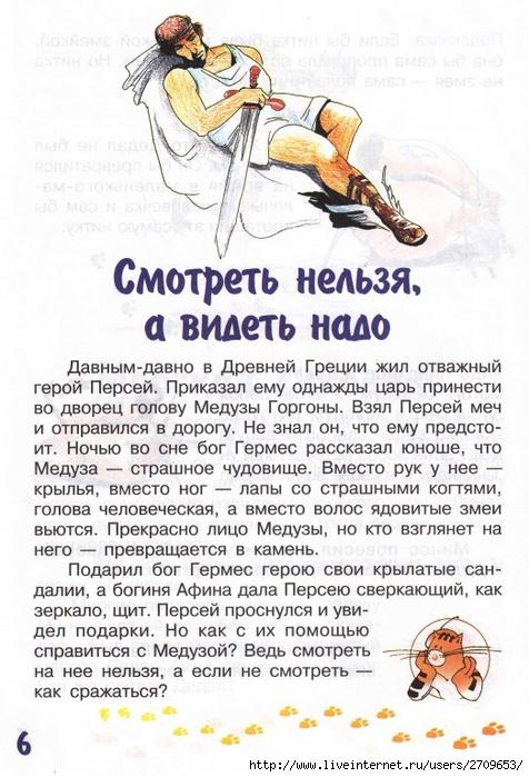 zadachki_skazki_ot_kota_potryaskina.page06 (476x700, 276Kb)