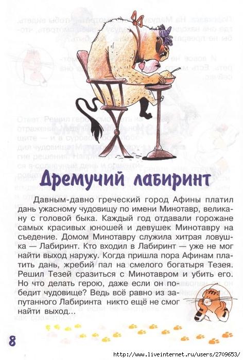 zadachki_skazki_ot_kota_potryaskina.page08 (472x700, 247Kb)