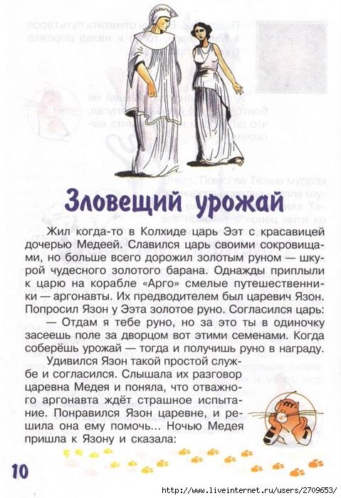 zadachki_skazki_ot_kota_potryaskina.page10 (479x700, 269Kb)