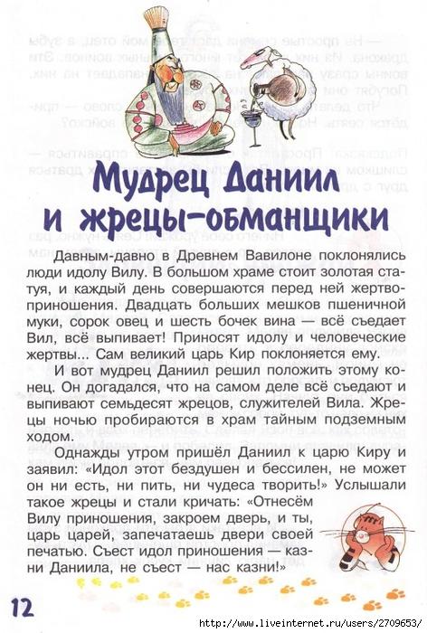 zadachki_skazki_ot_kota_potryaskina.page12 (472x700, 282Kb)