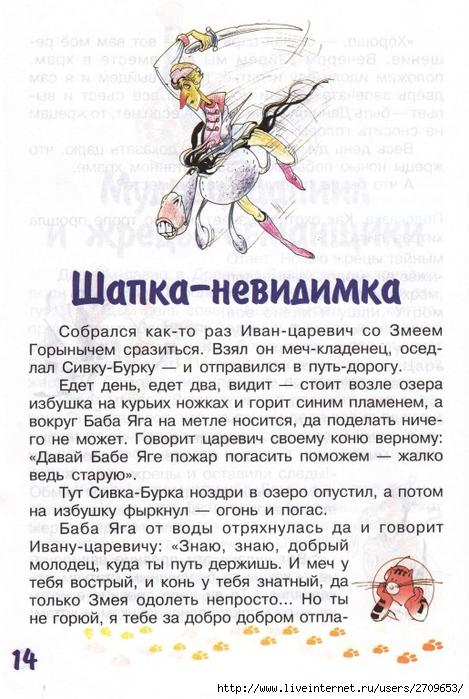 zadachki_skazki_ot_kota_potryaskina.page14 (469x700, 269Kb)