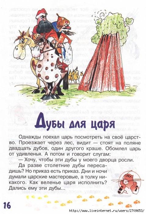 zadachki_skazki_ot_kota_potryaskina.page16 (478x700, 292Kb)