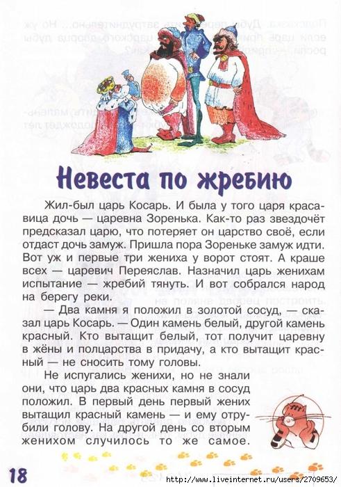 zadachki_skazki_ot_kota_potryaskina.page18 (491x700, 299Kb)