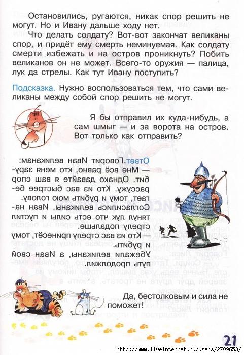 zadachki_skazki_ot_kota_potryaskina.page21 (481x700, 282Kb)
